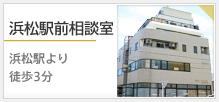 浜松駅前相談室