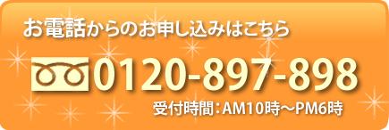お電話からのお申し込みはこちら/0120-897-898