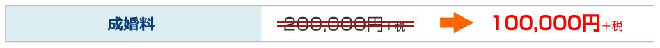 成婚料200,000円+税→100,000円+税