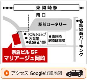 マリアージュ岡崎相談室地図