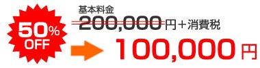 100,000円+消費税