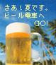 さぁ!夏です。ビール電車へGO