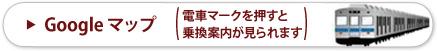 路線ナビ【電車ルート案内】