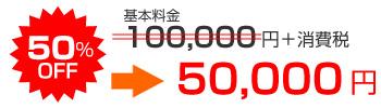 30,000円+消費税