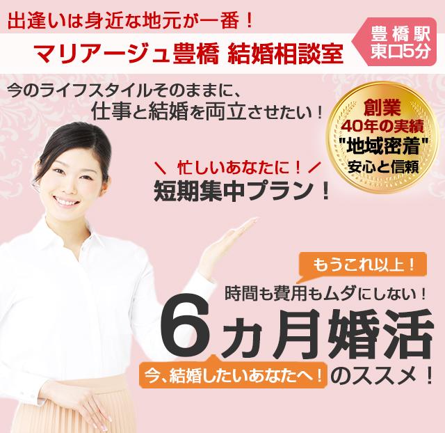 マリアージュ 豊橋相談室 短期集中プラン 6ヵ月婚活のススメ!